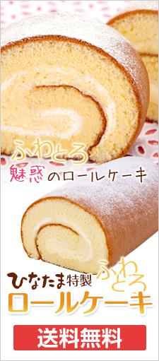 ひなたま特製ロールケーキ