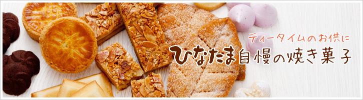 ひなたま自慢の焼き菓子