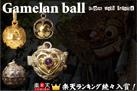 バリ島癒しの音色ガムランボール