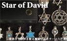 六芒星・ダビデの星アクセサリー