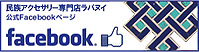 民族アクセサリーラパヌイフェイスブックページFACEBOOK