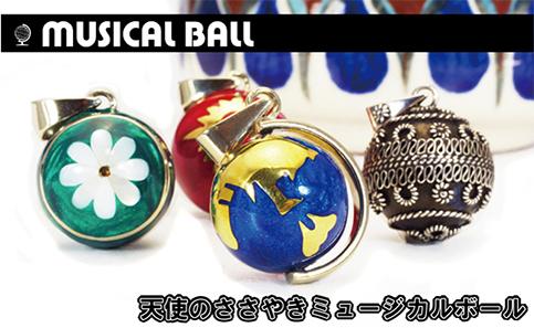 ミュージカルボールオルゴールボールミュージックボールメキシコペンダント