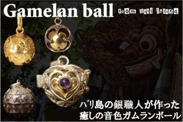 バリ島 癒し シルバー ガムランボール ハーモニーボール ドリームボール