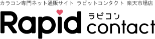 Rapid Contact ラピコン
