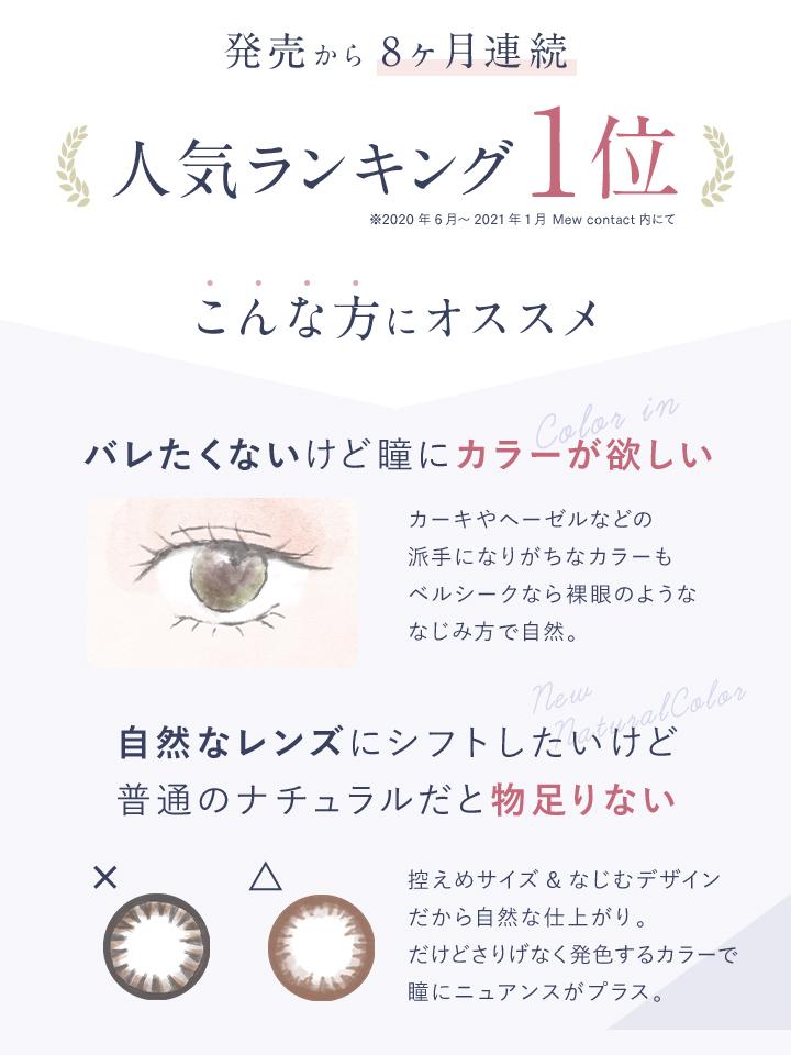 バレない程度に瞳にカラーが欲しい方や、普通のナチュラルだと物足りない方におすすめ。