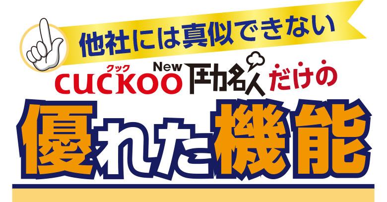 cuckoo new����̾�ͤ�����ͥ�줿��ǽ