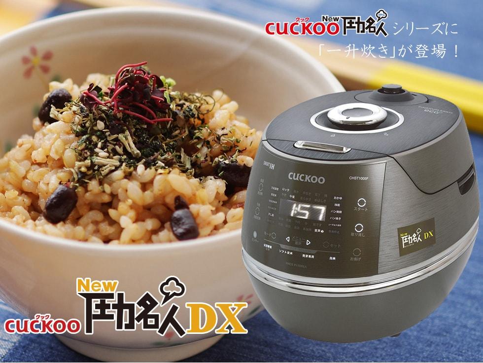 圧力名人シリーズに一升炊きが登場、CUKCOO New 圧力名人DX デラックス