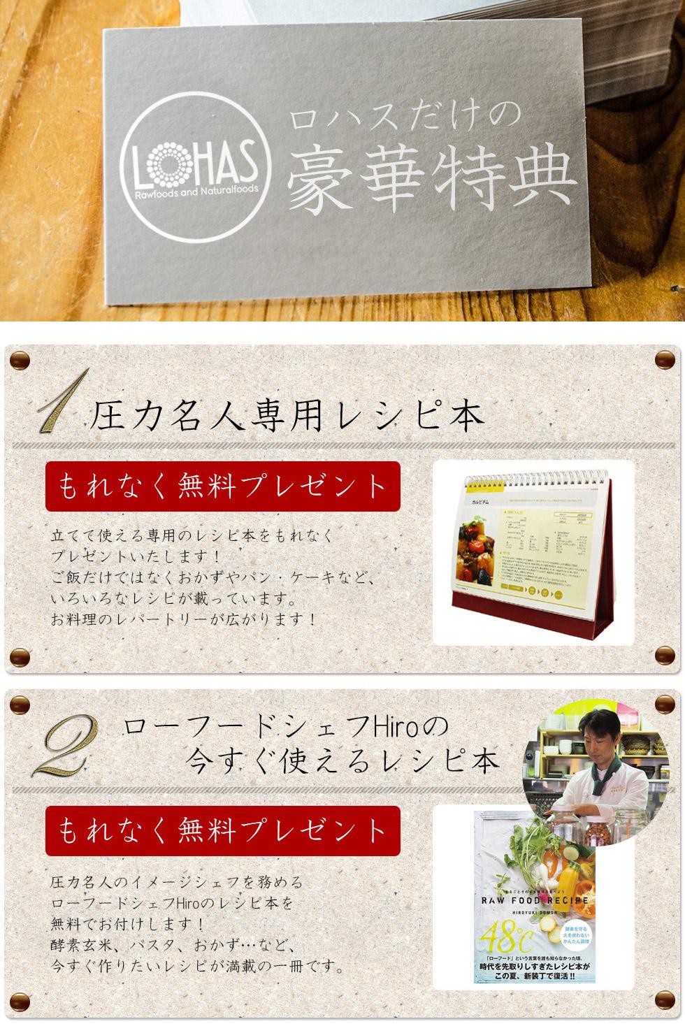 ロハスだけの豪華特典、レシピ本、ふっくりんこ玄米