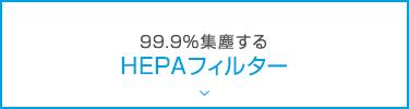 99.9%集塵するHEPAフィルター