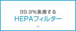 99.9%集塵する HEPAフィルター