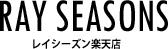 レイシーズン Ray seasons 楽天市場店