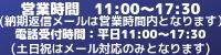 営業時間11:00〜18:00 オンラインショップ受注:24時間OK!(納期返信メール12:00〜18:00)