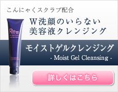 こんにゃくスクラブ配合 W洗顔のいらない美容液クレンジング モイストゲルクレンジング -Moist Gel Cleansing-
