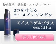 徹底保湿・低刺激・エイジングケア 3つを叶えるオールインワンゲル モイストゲルプラス - Moist Gel Plus-