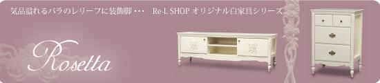 オリジナル白家具 ロゼッタ