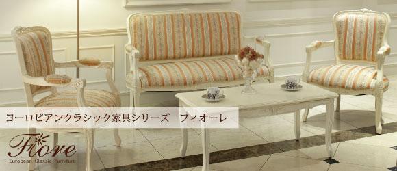 ヨーロピアンクラシック家具シリーズ フィオーレ