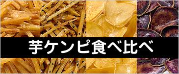 芋ケンピ食べ比べ