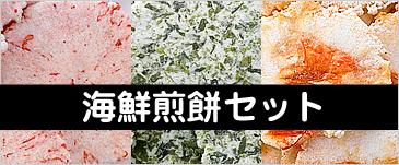 海鮮煎餅セット