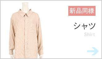 新品同様 シャツ