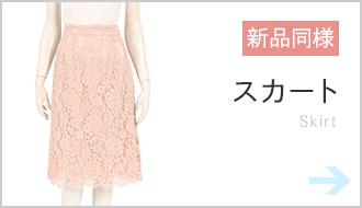 新品同様 スカート