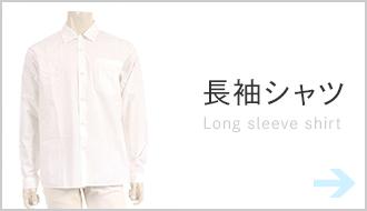 長袖シャツを探す