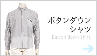 ボタンダウンシャツを探す