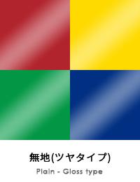 無地(ツヤタイプ)