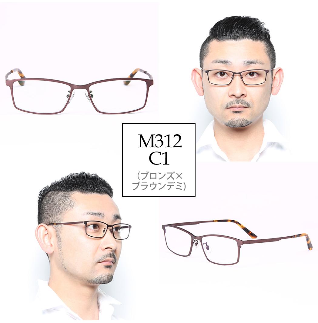 【MIDIプレミアムライン】PC伊達メガネ チタンフレーム お洒落スクエア伊達眼鏡(M-312P) 男性 メンズ ブルーライトカット UVカット だてめがね だて眼鏡 薄型非球面レンズ搭載 送料無料