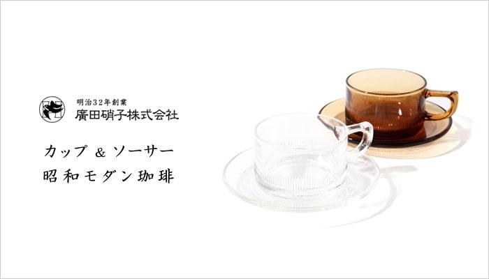 カップ&ソーサー 昭和モダン珈琲