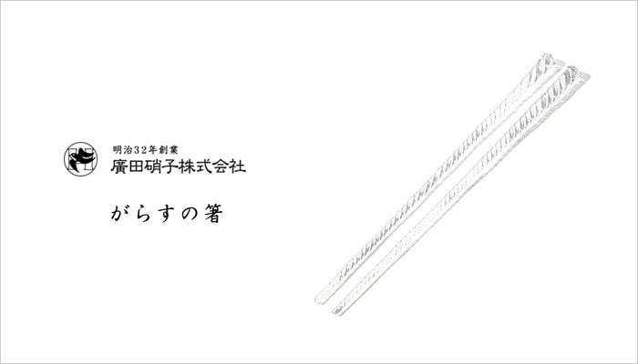 がらすの箸