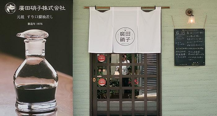 明治32年創業、東京の歴史ある硝子メーカー