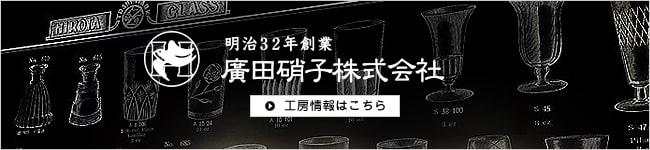 廣田硝子 工房情報