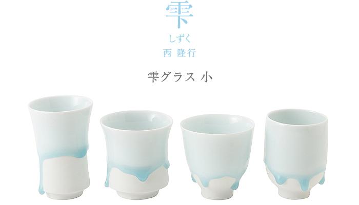 西隆行 SHIZUKUシリーズ 雫グラス 小