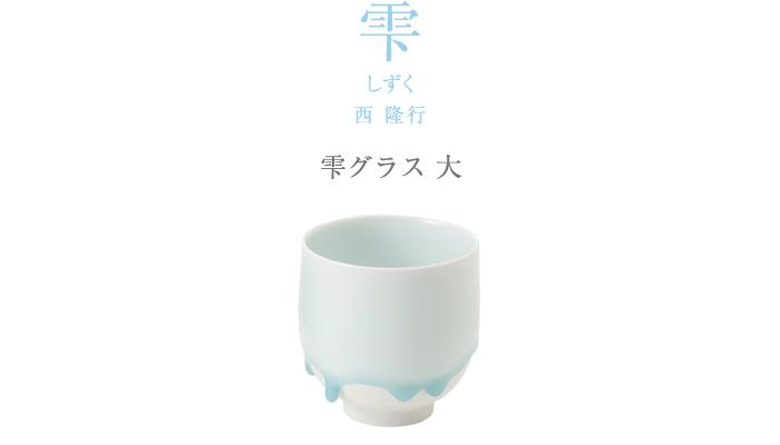 西隆行 SHIZUKUシリーズ 雫グラス 大