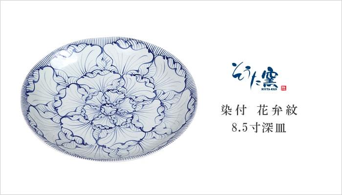 染付花弁紋 8.5寸深皿
