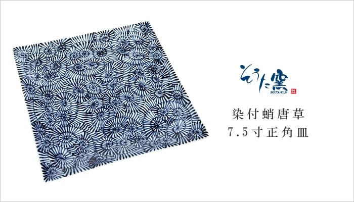 染付蛸唐草 7.5寸正角皿