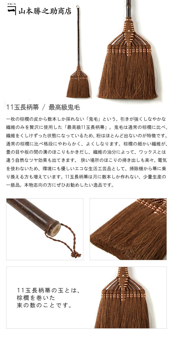 11玉長柄箒(最高級鬼毛)