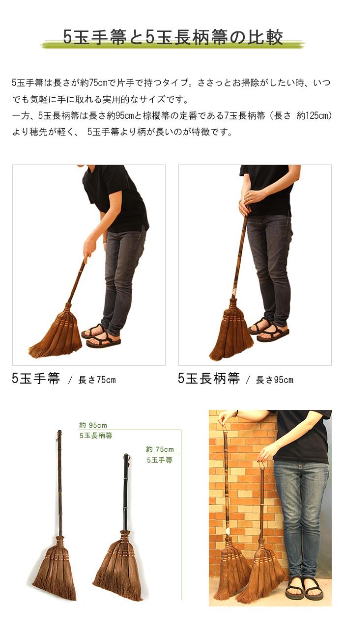 5玉手箒と5玉長柄箒の比較