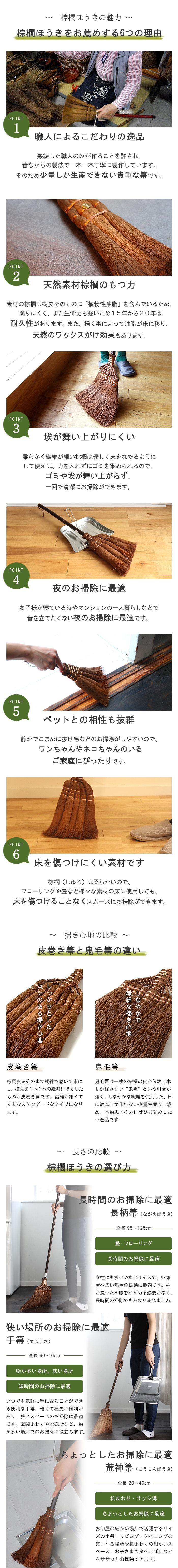 棕櫚ほうきをお薦めする6つの理由/皮巻き箒と鬼毛箒の違い/棕櫚ほうきの選び方/