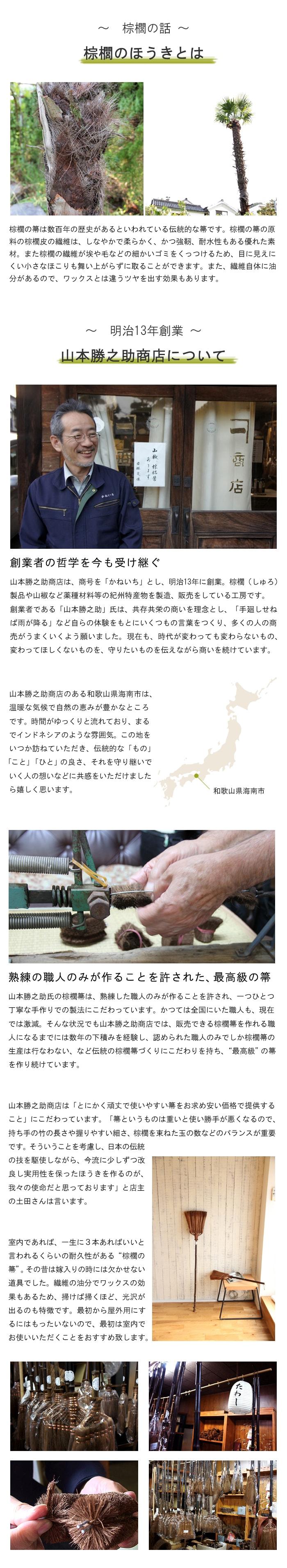 山本勝之助商店について