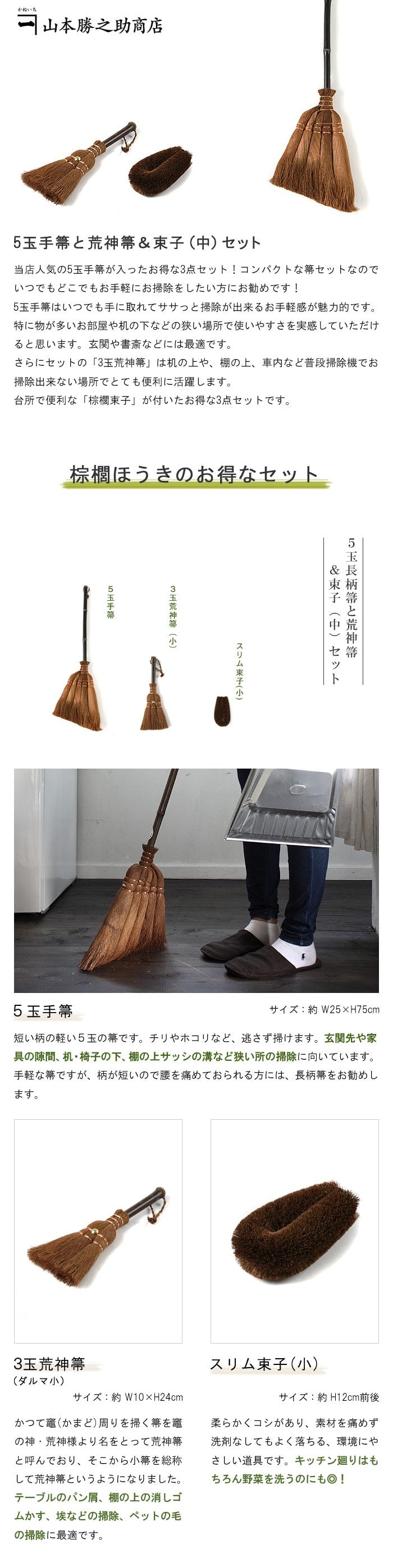 5玉長柄箒と荒神箒&束子(中)セット
