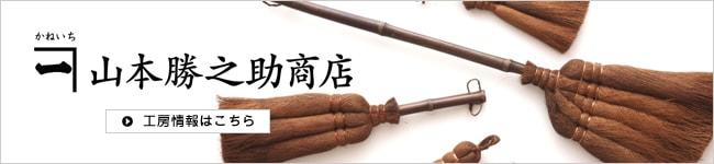 山本勝之助商店 工房紹介