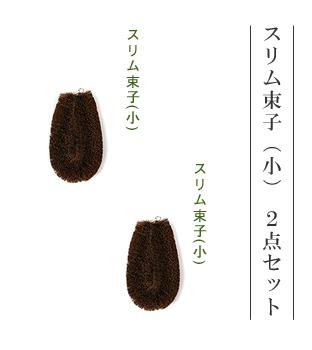 スリム束子(小)2個セット
