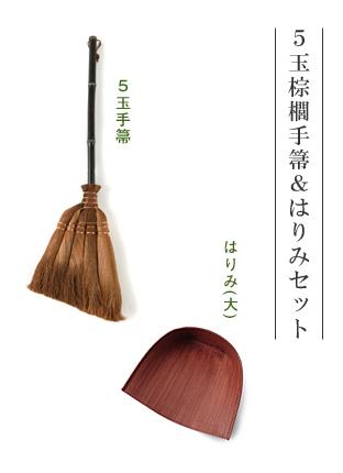 5玉棕櫚手箒&はりみセット