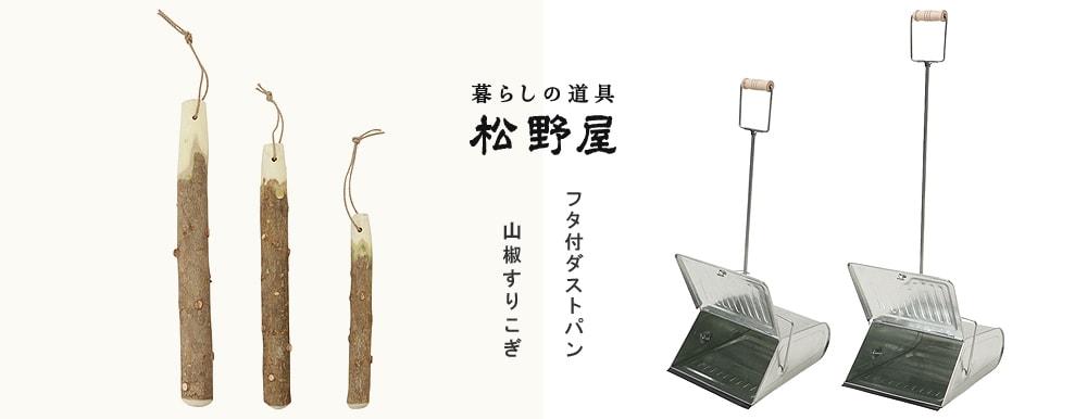 松野屋 山椒すりこぎ/フタ付ダストパン
