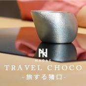 TRAVEL CHOCO