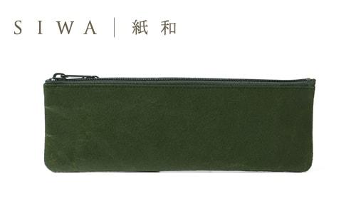 SIWA ペンケース M