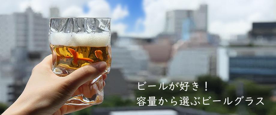 ビールが好き!容量から選ぶビールグラス