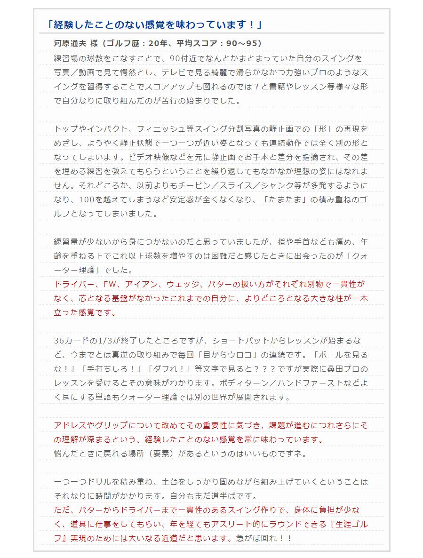 桑田泉のクォーター理論