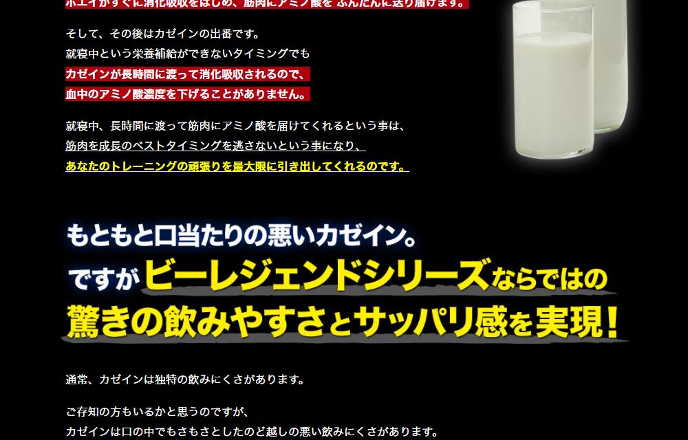 ビーレジェンド -beLEGEND- カゼイン&ホエイ 『いちごミルク風味』